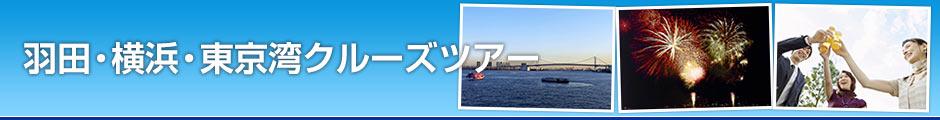 羽田地区ツアー