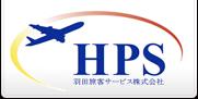 HPS 羽田旅客サービス